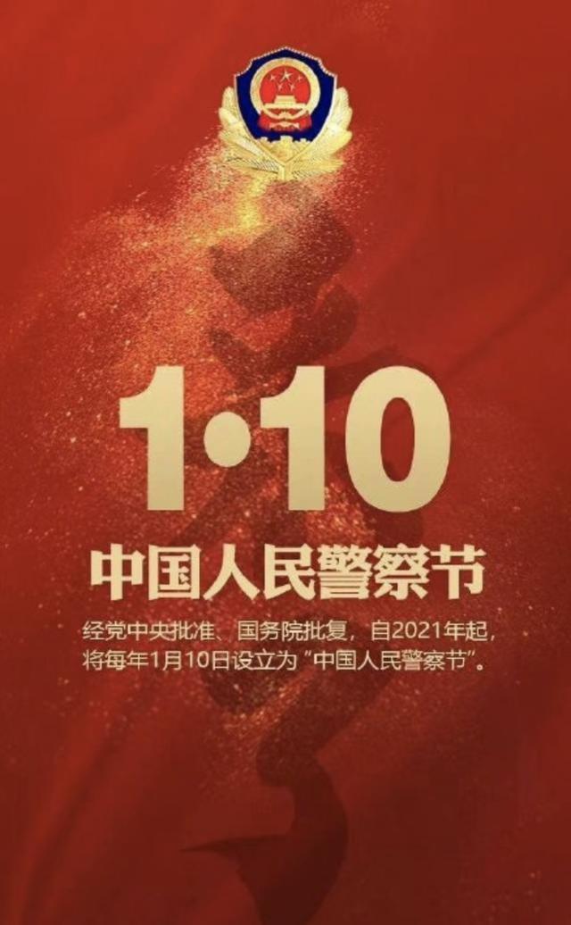 定了!中国人民警察节正式设立!8年提案终于落地