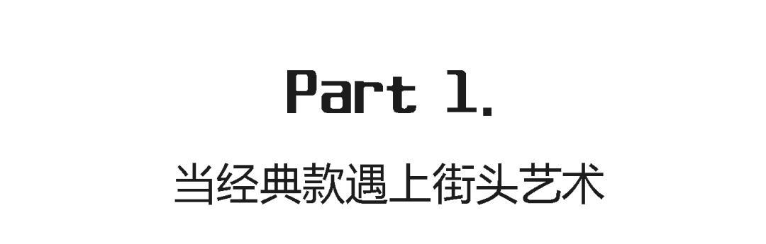 "LV新印花,和老花一样会""真香"""