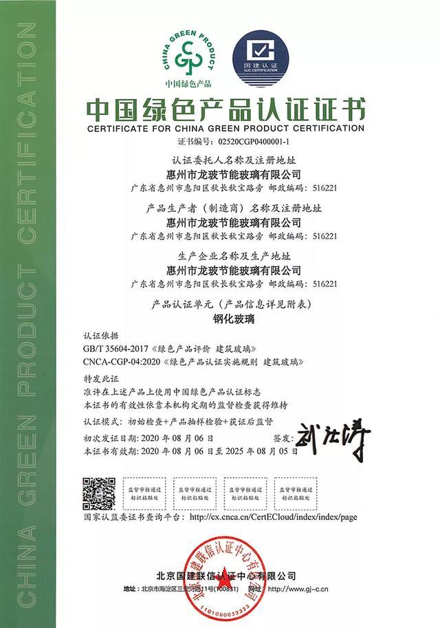 证书编号001!建筑玻璃首家中国绿色产品认证企业诞生