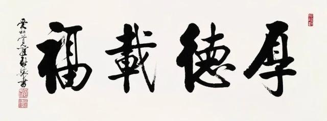 爱新觉罗-启骧 书法,和启功比如何?