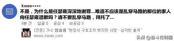 韩国男爱豆雨夜开车撞死人,这次韩国网友的评论还算正常