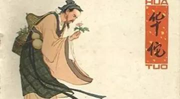 华佗被砍,扁鹊被追杀,那些古代名医的悲惨事儿
