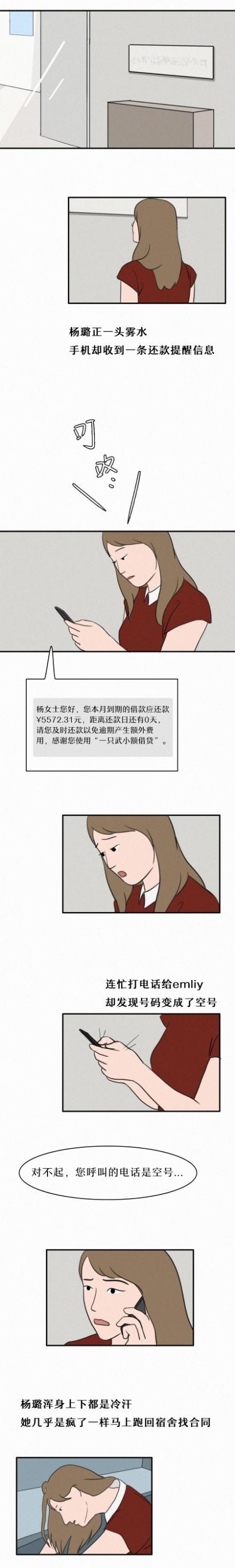 女大学生的真实经历:我是如何掉入陷阱堕落下去的?(漫画)