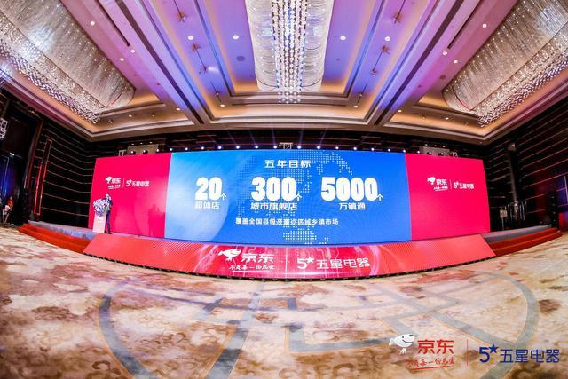 京东买下五星电器,看上了它在江苏、安徽的1000家门店