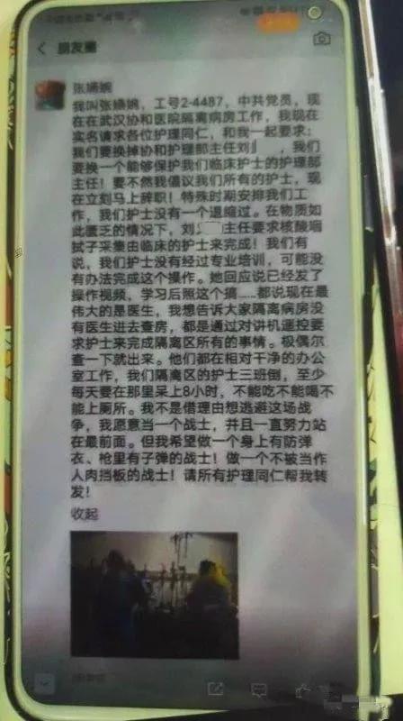 武汉一护士和护理主任争执后坠亡 朋友圈曝光透露背后原因