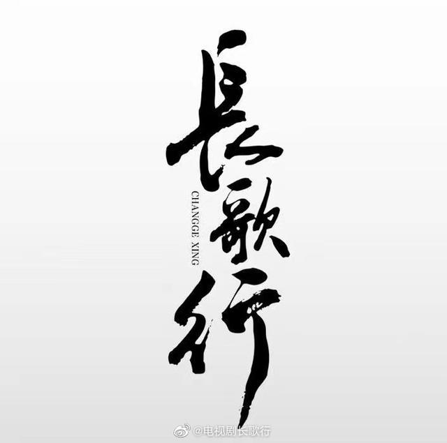 《长歌行》曝主演水墨版海报啦