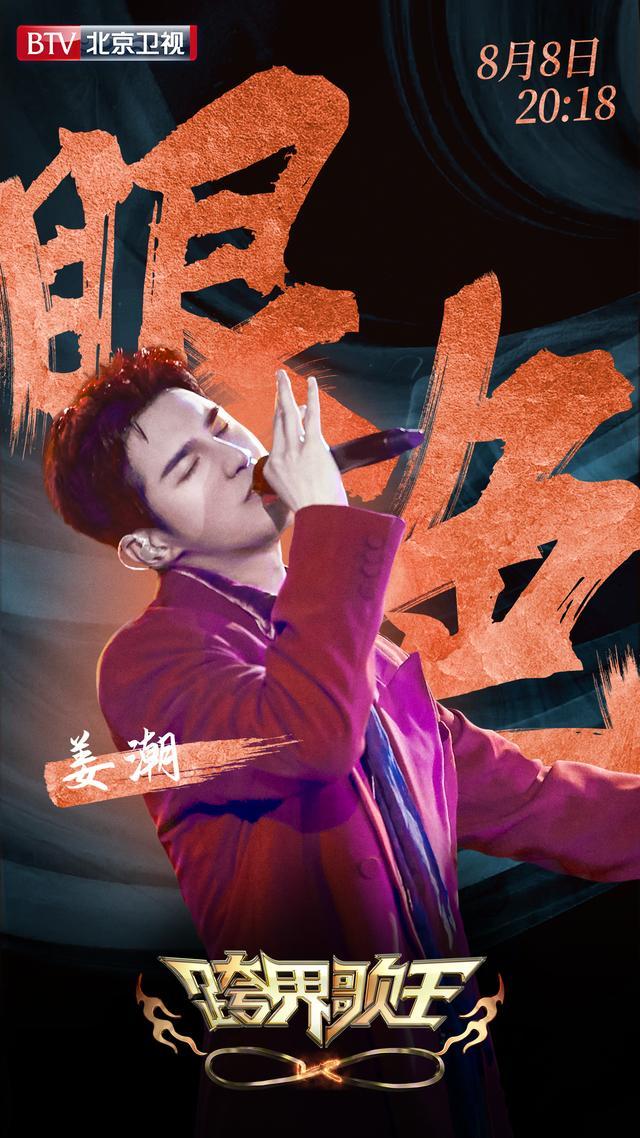 姜潮跨界歌王首秀 一首《眼色》惊艳舞台