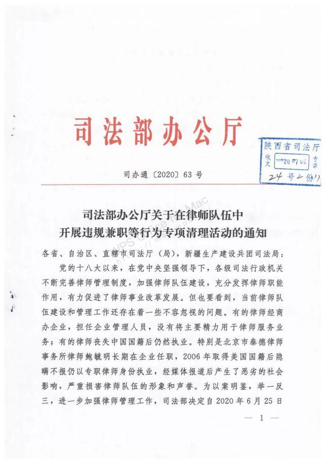司法部:清理违规兼职、丧失中国国籍后仍执业律师!