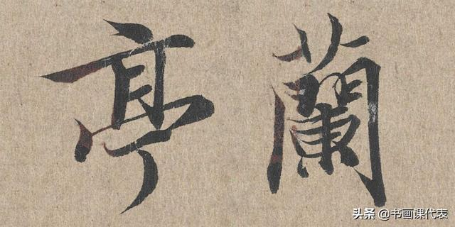 为什么王羲之的《兰亭集序》难以临习和吸收创作,是因为书圣喝高了还是另有原因