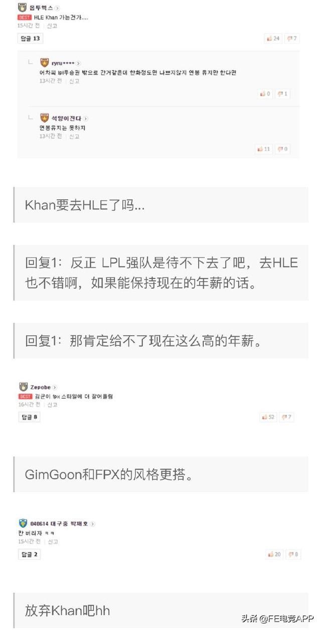 FPX战胜OMG后,韩国网友支招Khan回LCK:去HLE证明自己吧