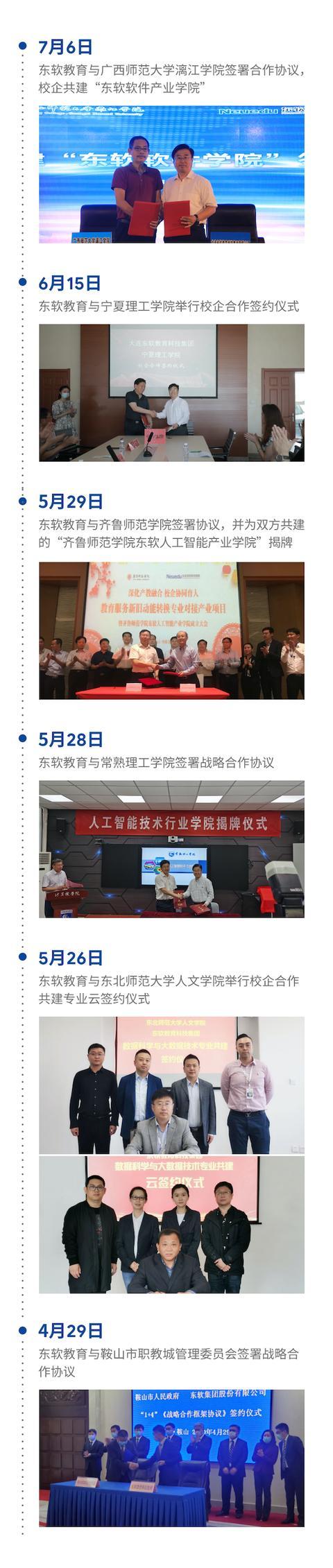 东软教育作为中国领先IT增值教育服务提供商的新开局