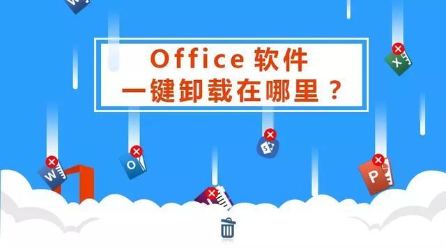 如何卸载office2007,程序上找不到