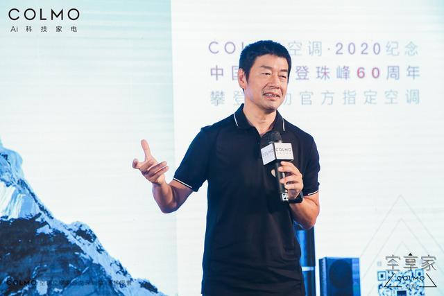 中国登山第一人张梁 X COLMO<a href=?kongtiao/ target=_blank class=infotextkey>空调</a>强强联手,勇攀空气未来新高峰
