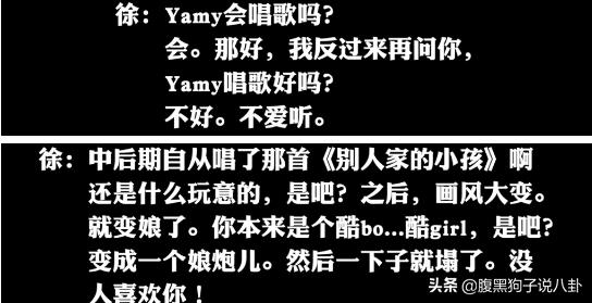 疑似录音者发文撑Yamy,徐明朝的这场职场PUA大戏还能唱多久?