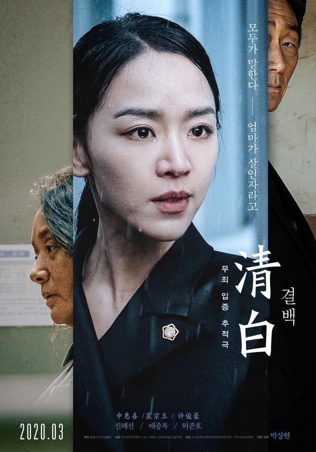 韩国电影《清白》:打动人心的可能是善恶有报的朴素正义观