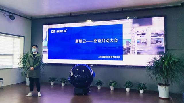 新核云「亚奇铸业」智能化化系统软件工公司新项目起动,市政工程府单位领导党员干部亲临!
