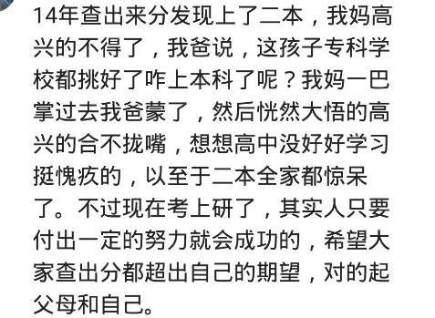 高考420分,不顾家里反对报北京大学,结果通知书还没来,挺慌的