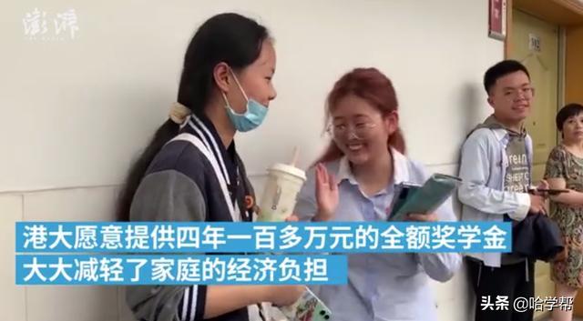 无缘清北的江苏文科状元,港大给100w奖学金邀请她去