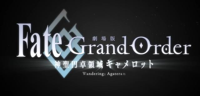 《FGO》第六章劇場版新預告片出爐,小太刀負責腳本