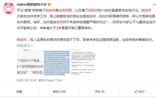 涉嫌性侵养女的鲍毓明是美国国籍,按加州法律或被重罪审判!中国不认双重国籍,怎么还能在中国当职业律师