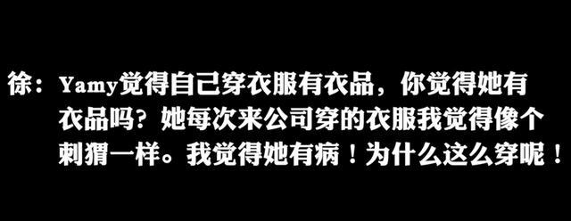 Yamy遭遇职场老板Pua 徐明朝再度发文 全文3次强调自己绝不会道歉