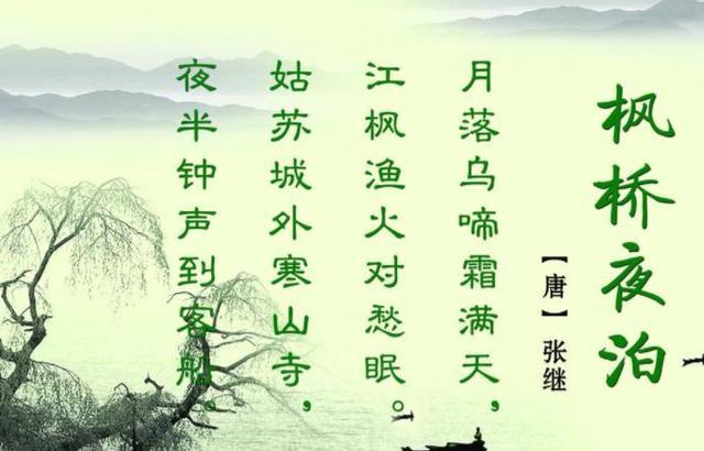 夜落乌啼霜满天,江枫渔火对愁眠,姑苏城外寒山寺,夜半钟声到客船,有什么感悟