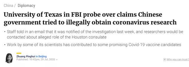 """FBI开始""""调查""""美国得州大学,称与中国驻休斯敦总领馆有关"""