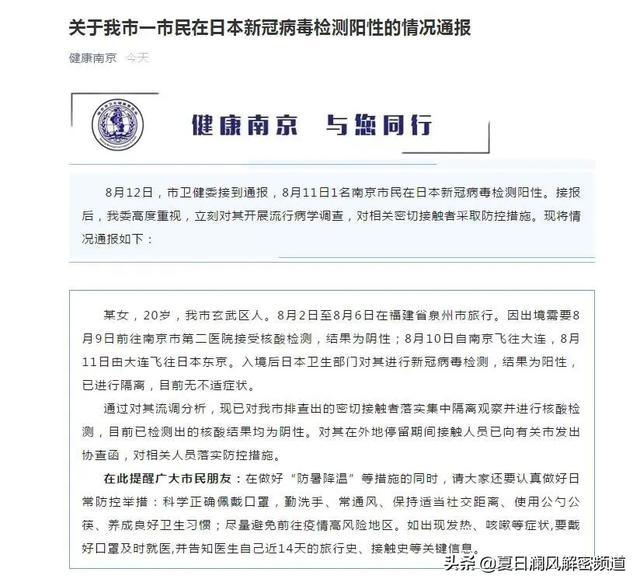 南京一20岁女性被查出新冠阳性,之前在福建 大连 日本旅游!