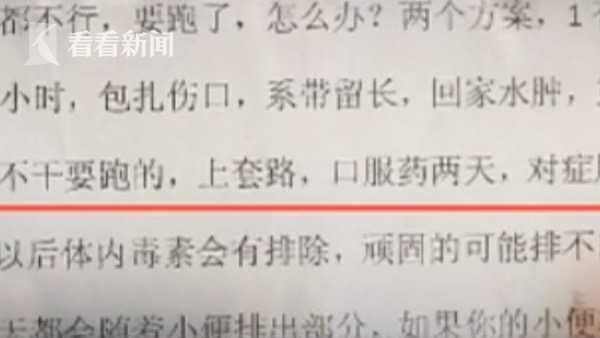 """医院获利20倍,月入40万""""医生""""为业绩竟往病人隐私部位涂""""斑蝥"""""""