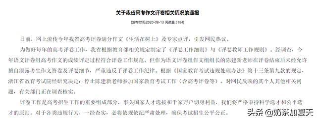 浙江省高考语文评卷组作文组长陈某被处理:低调,也是一种智慧