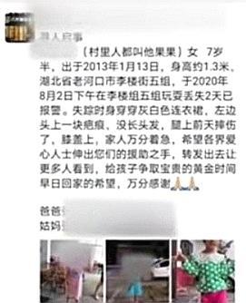 湖北7岁女童遭57岁离异男邻居埋尸后院,死者父亲:我们无冤无仇