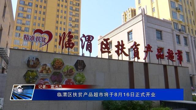 臨渭區扶貧產品超市將于8月16日正式開業
