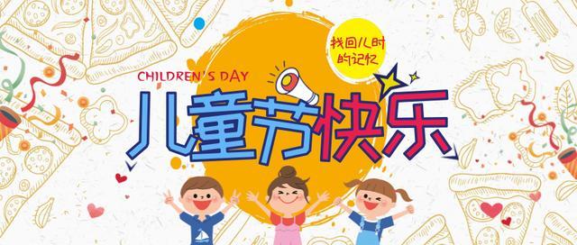 六一儿童节活动通知模板作文300字