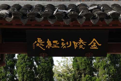 曾祥裕风水团队走进安徽黄山太平湖山村 考察杨仁山故里风水