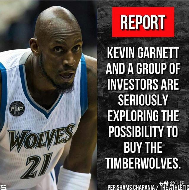 狼王加内特欲购森林狼队 网友:财力不够,机会很小