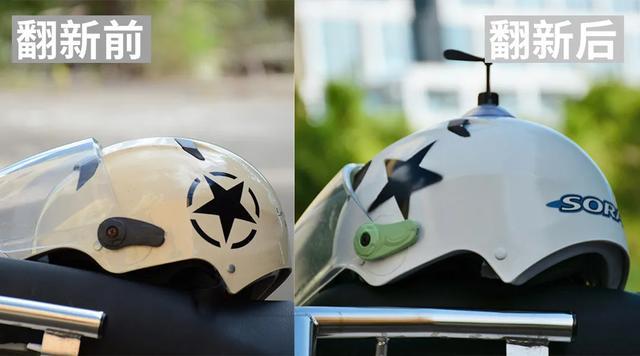 牛人用自喷漆给旧头盔DIY翻新改造,操作很简单,看完心动了