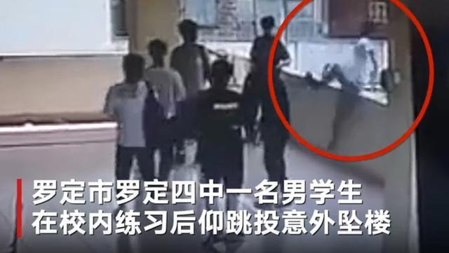 广东某学生做后仰跳投动作时,不慎翻出围墙坠落楼外,多名同学试图拉回都未能成功