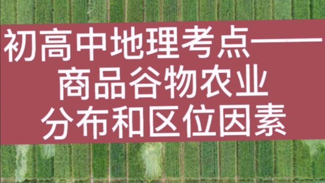 商品谷物农业的限制性因素和解决措施是什么