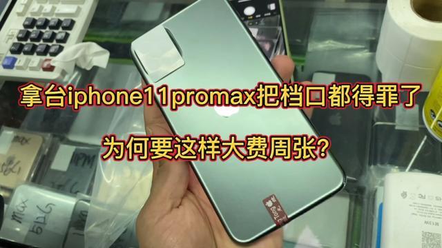 苹果11pro max256全新充新机才4500元的靠谱吗值得吗?
