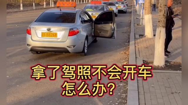 有驾照不会开车能在驾校重新学吗
