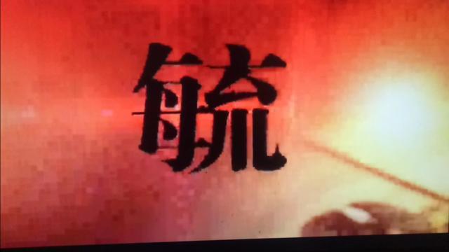 汉字博大精深,汉字中两点水、三点水、四点水,都代表了什么