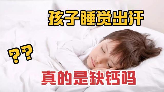 一岁宝宝晚上睡觉全身出汗怎么了