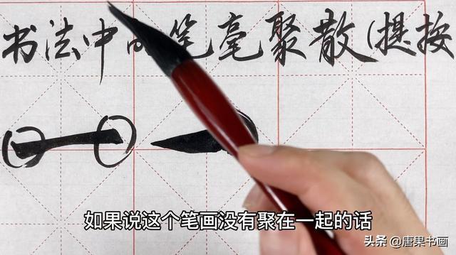 写毛笔字时,笔与纸一定要成90度才能写好字吗?