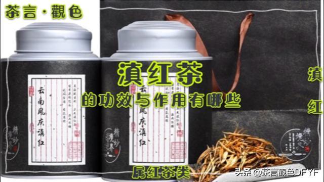长期饮用滇红茶有什么好处