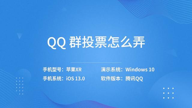 QQ群投票栏怎么增加选项上限