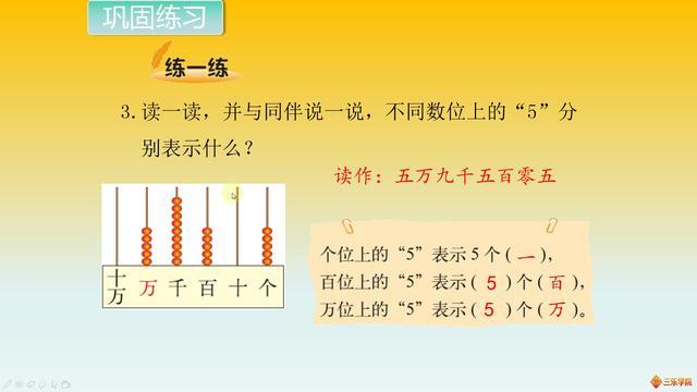 小学数学判断题3个5和5个3表示的图意是相同的吗