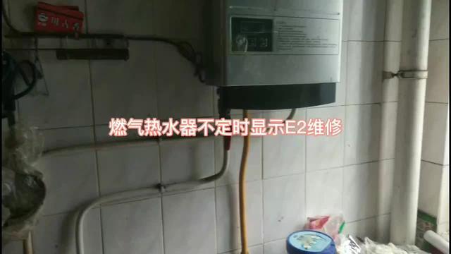 海尔燃气热水器显示E2什么意思