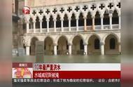 这是10年来最严重的洪水,水城威尼斯被淹!