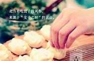 7日立冬别忘了吃饺子!为什么北方人一过节就吃饺子?