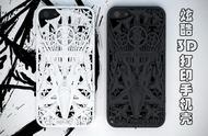 "iPhone的""新装"" 3D打印炫酷时尚手机壳"